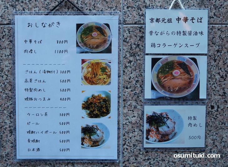 ラーメンは1種類「京都元祖 中華そば(800円)