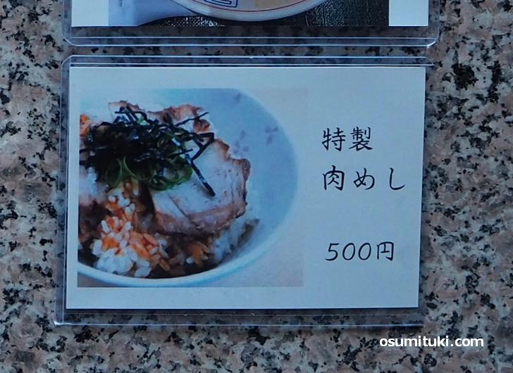 特製肉めし(500円)