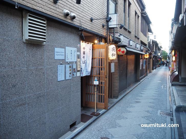 京都 中華そば 小林商店(店舗外観写真)