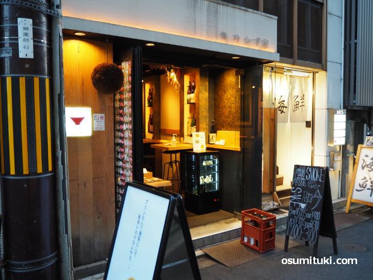 京都・木屋町「燻吟かず家」