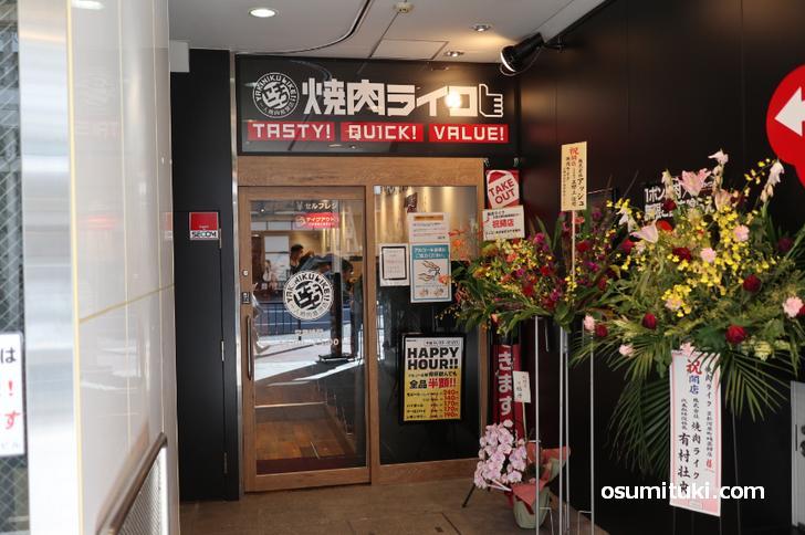 焼肉ライク 京都河原町蛸薬師店(店舗外観写真)