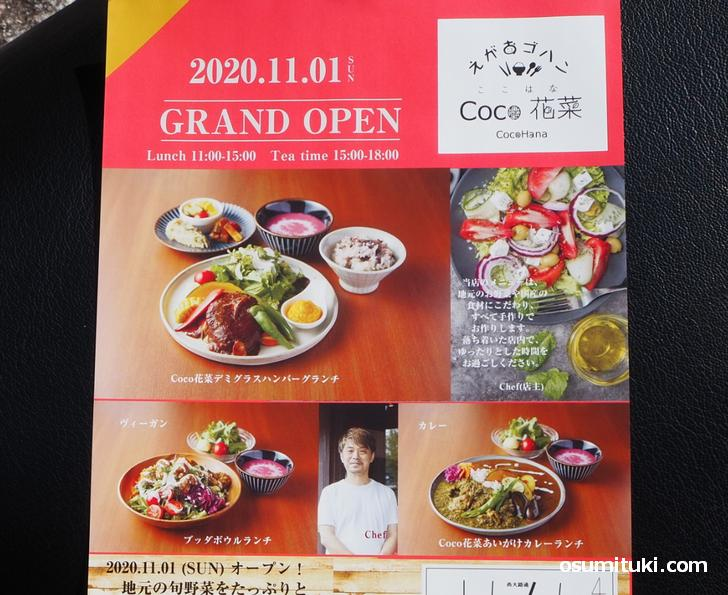 2020年11月1日オープン えがおゴハン Coco花菜 (ここはな)