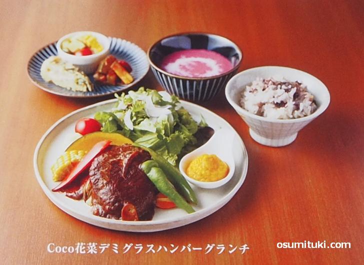 Coco花菜デミグラスハンバーグランチ
