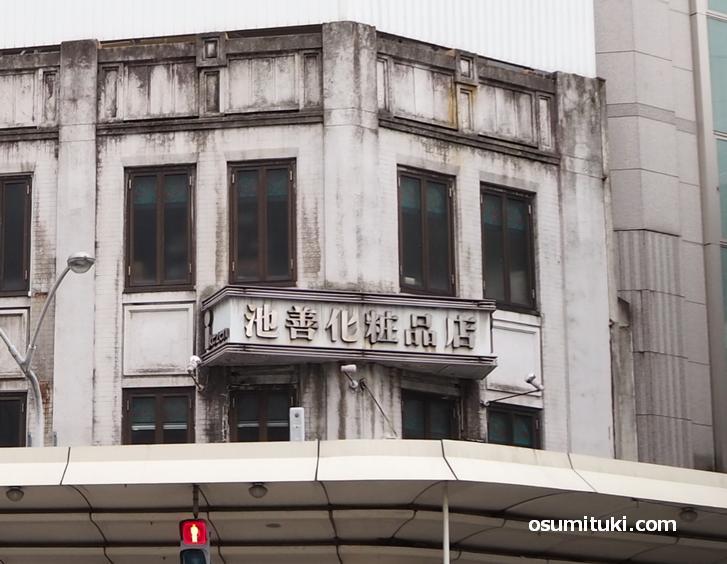 建物は鉄筋コンクリートの洋館(池善化粧品店)
