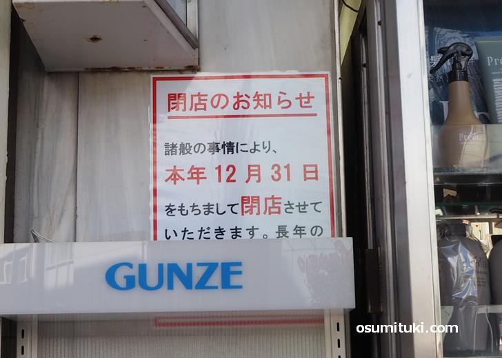 池善化粧品店 閉店を告知する貼紙