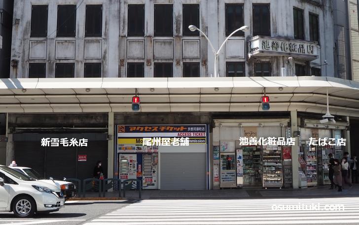 左から新雪毛糸店・尾州屋老舗・池善化粧品店
