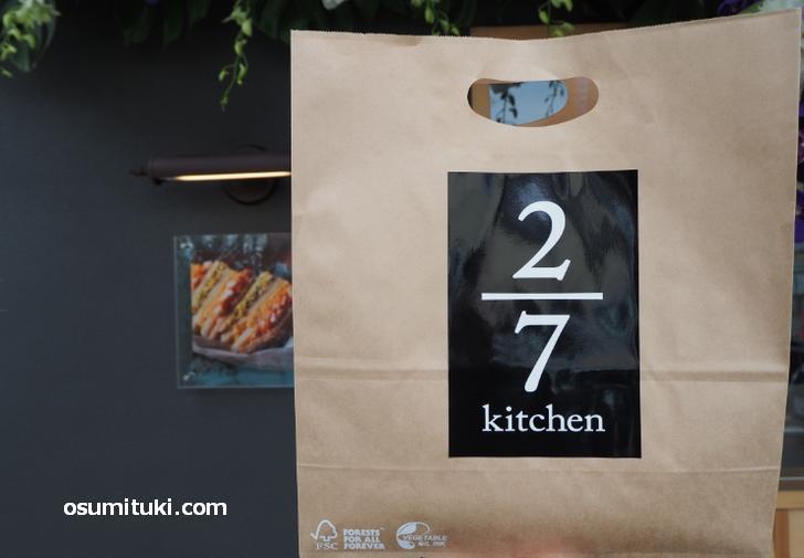 2020年11月2日オープン 2/7 kitchen (ななぶんのにキッチン)