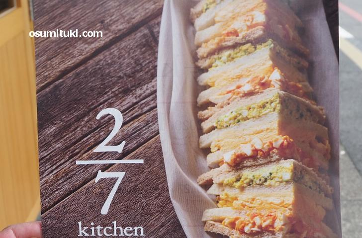 グランドオープンまではプレオープン記念メニューのサンドイッチを1000円で販売