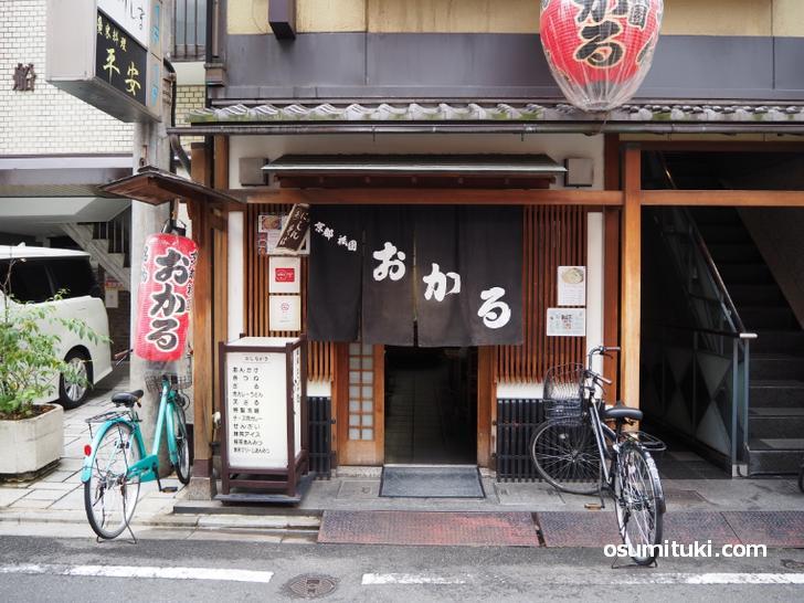 京都祇園「おかる」を知らない京都人はいません