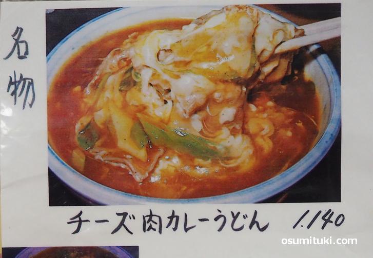チーズ肉カレーうどん(1140円)