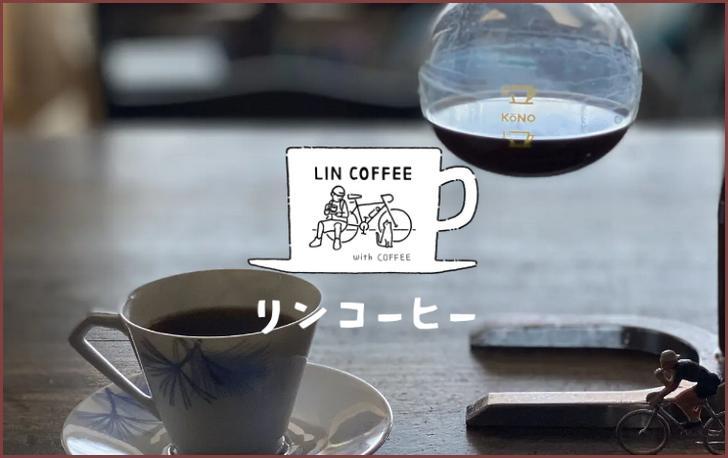 2020年10月28日オープン リンコーヒー (LIN COFFEE)