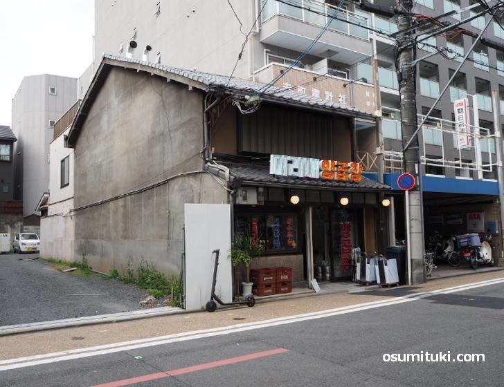 ミリネヤンコプチャン (韓国食堂、京都)