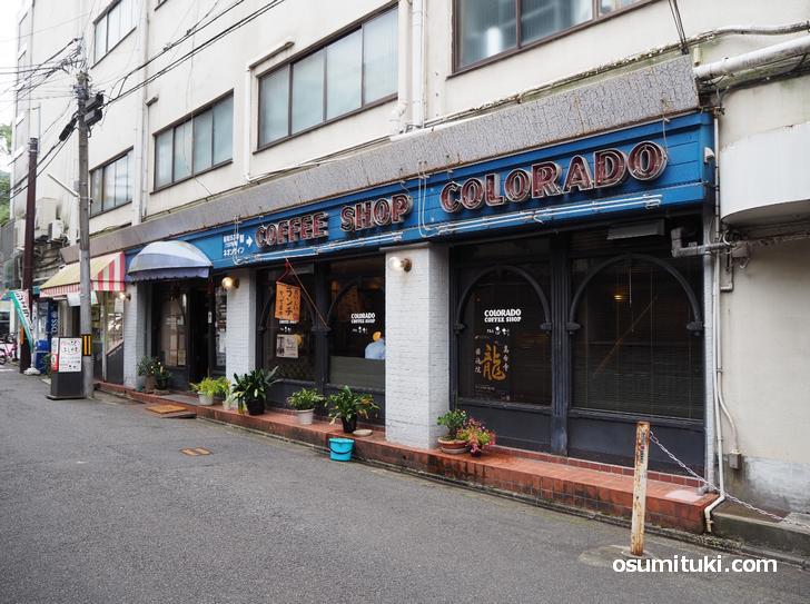 京都・祇園の旦那衆が愛する コロラドコーヒーショップ祇園店
