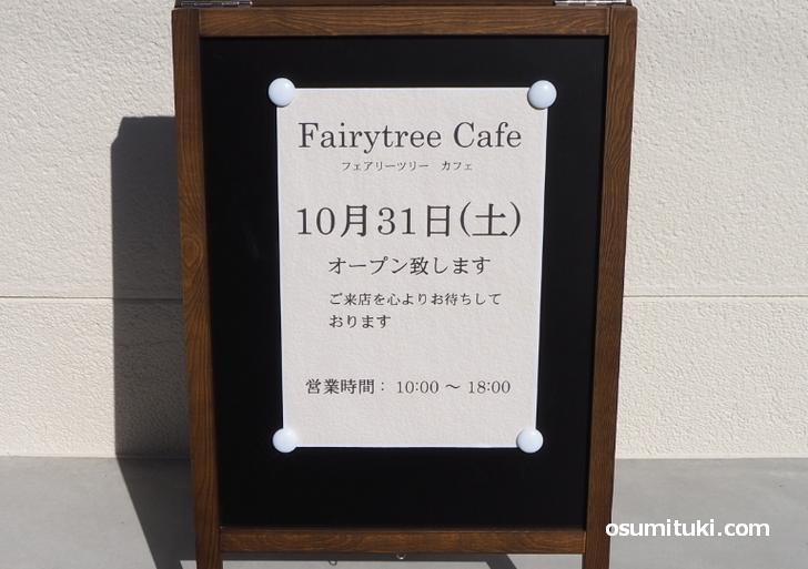 2020年10月31日オープン フェアリーツリーカフェ(Fairytree Cafe)