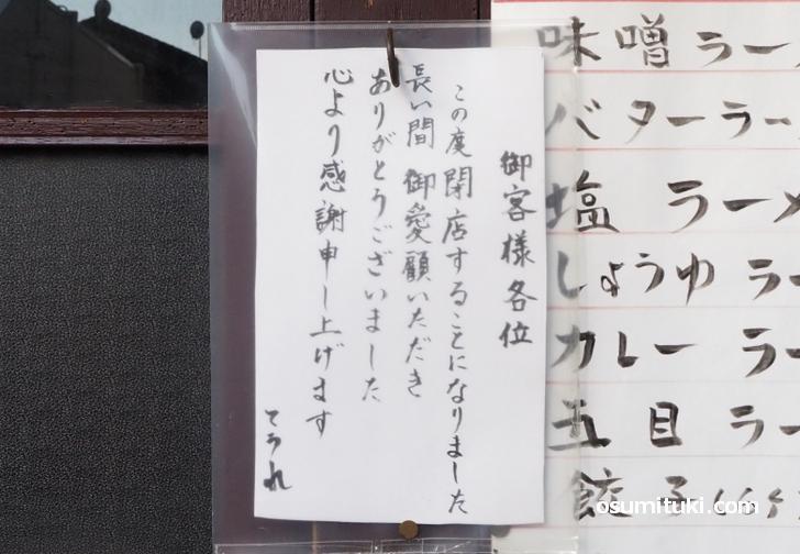 ラーメンてうれ 閉店(2020年10月)