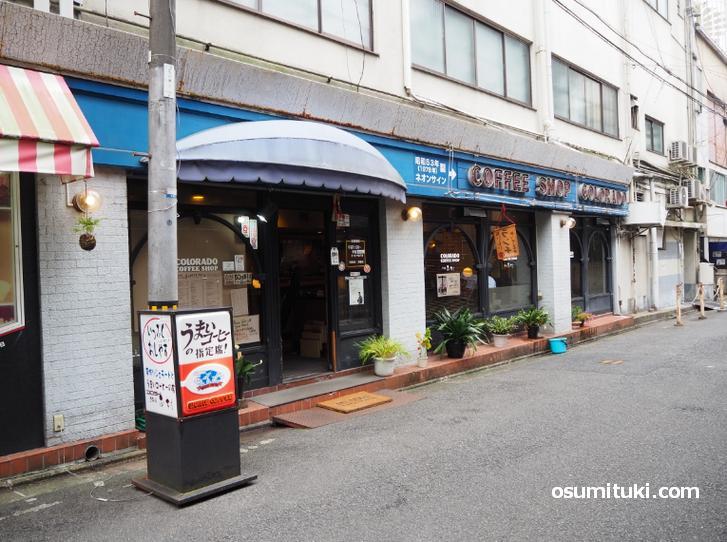 コロラドコーヒーショップ祇園店(店舗外観写真)