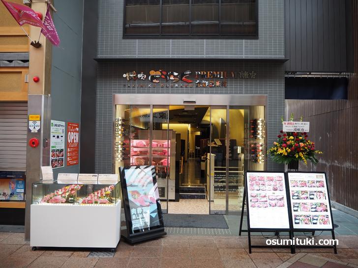 2020年11月1日オープン 焼肉どうらく PREMIUM離宮 京都三条店