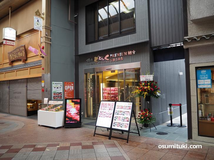 焼肉どうらく PREMIUM離宮 京都三条店(店舗外観写真)