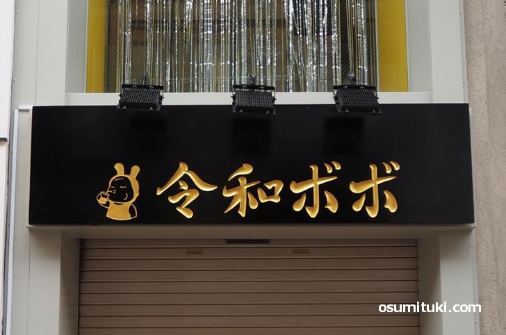2020年10月28日オープン 令和ボボ 京都三条店