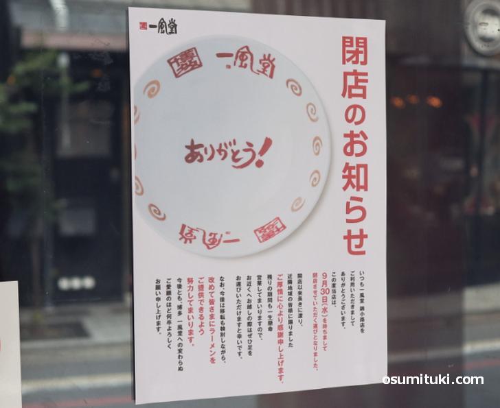 大丸京都店すぐ近くの「一風堂」が閉店した後に博多ラーメンの「純とん」が開業
