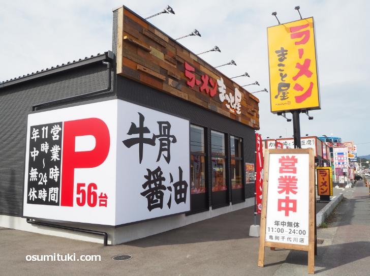 ラーメンまこと屋 亀岡千代川店(店舗外観写真)
