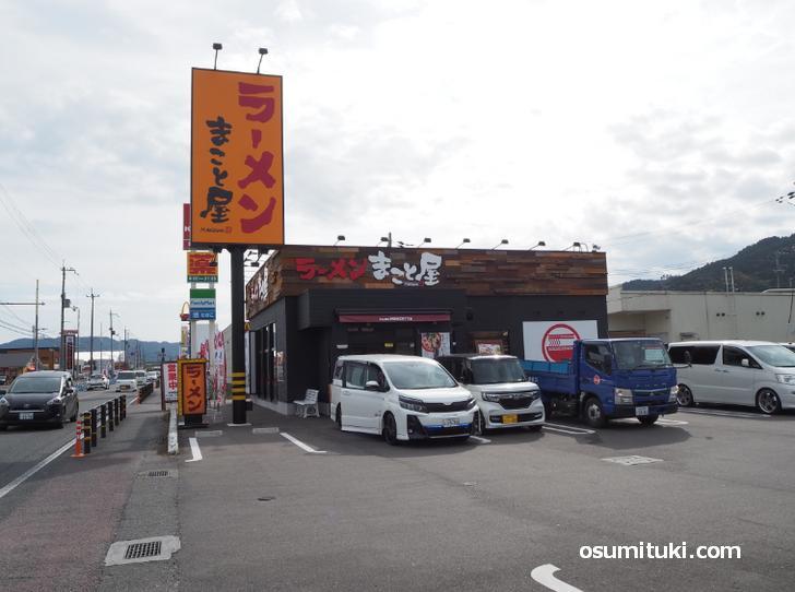 2020年11月2日オープン ラーメンまこと屋 亀岡千代川店(11月1日プレオープン時)