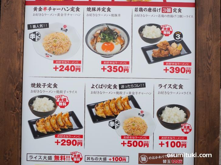 サイドメニューは「チャーハン、餃子、唐揚げ」の定食