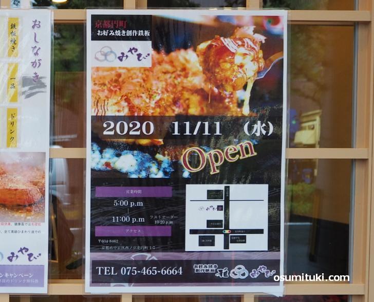 オープン日は2020年11月11日