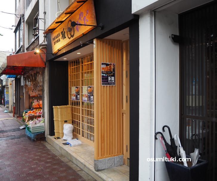 お好み焼き 創作鉄板 雅 みやび(店舗外観写真)