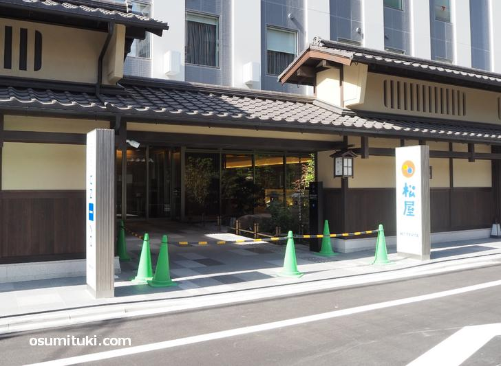 松屋 ホテルユニゾ京都烏丸御池(店舗外観写真)