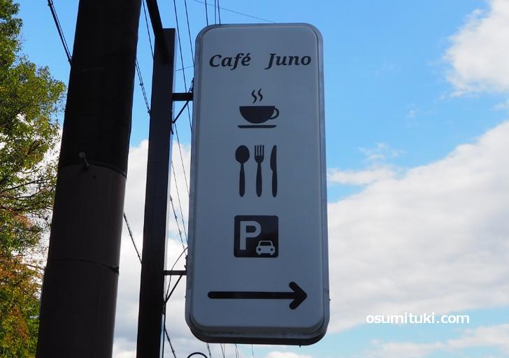 看板にはカフェと食事ができるみたいなマークがありました