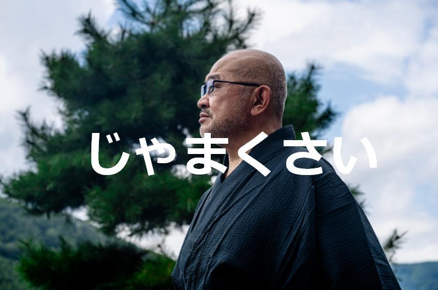 京都の人はよく「じゃまくさい」と言う