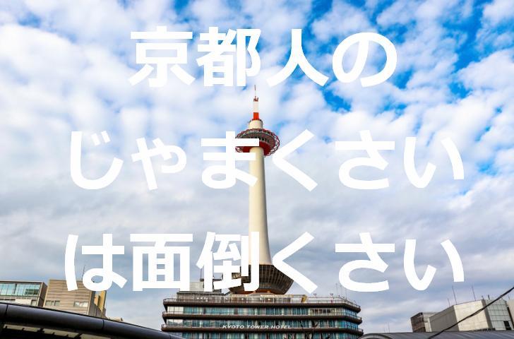 京都人の「じゃまくさい」は面倒くさいの意味
