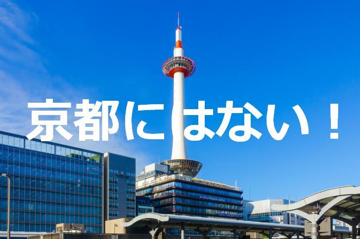 京都にない!って思うものがよくあります
