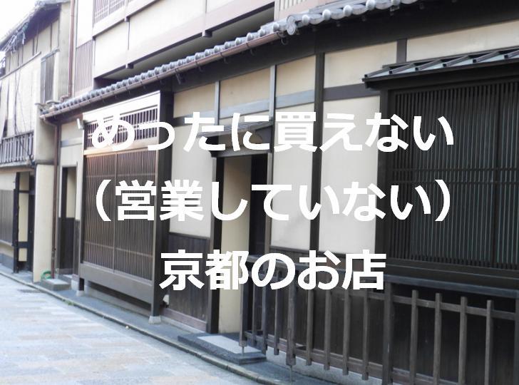 めったに買えない(オープンしていない)京都のお店
