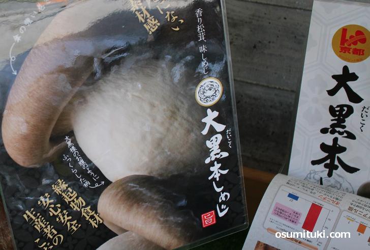 京都府京丹波町の「大黒本しめじ」が『満天☆青空レストラン』で紹介