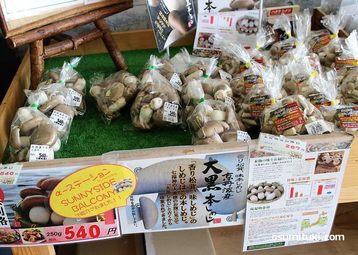 京都では日吉町の道の駅「スプリングひよし」で1年中販売
