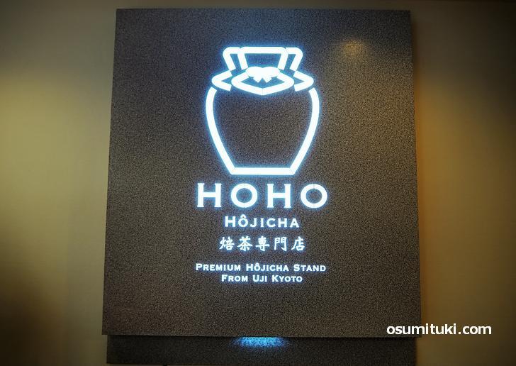 2020年11月7日オープン HOHO HOJICHA 四条河原町店