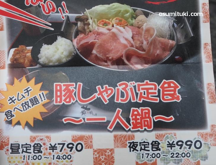 ふむふむ、豚鍋ランチが790円か悪くはないけどね~と思ったら!?