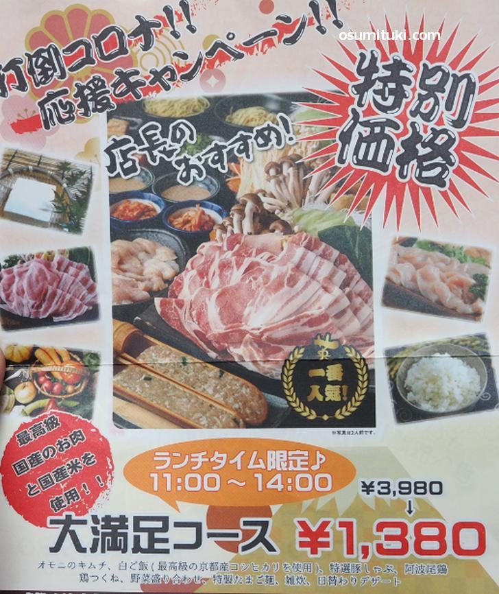 裏面を見て驚愕した! 豚鍋ランチコースが1380円(通常3980円)
