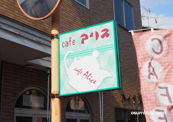 2020年1月22日オープン カフェ アリス