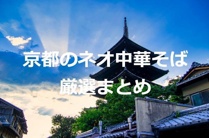 京都のネオ中華そば 厳選まとめ