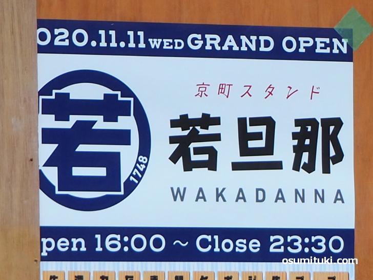 2020年11月11日オープン 京町スタンド 若旦那
