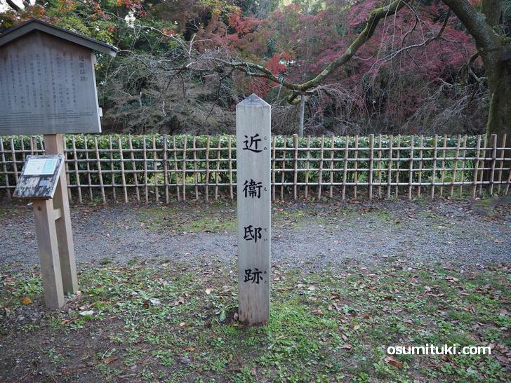 近衛邸跡(京都御苑)