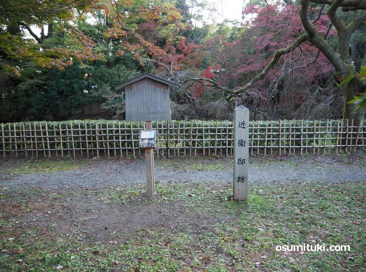 五摂家の名門「近衛家」の邸宅跡(京都御苑)