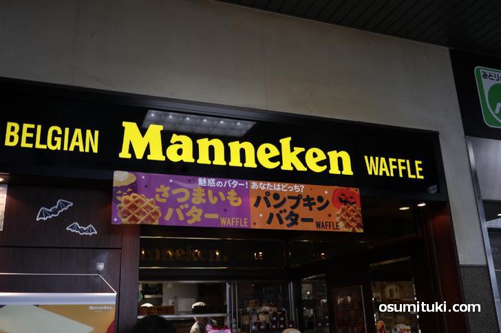 「マネケン(Manneken)」