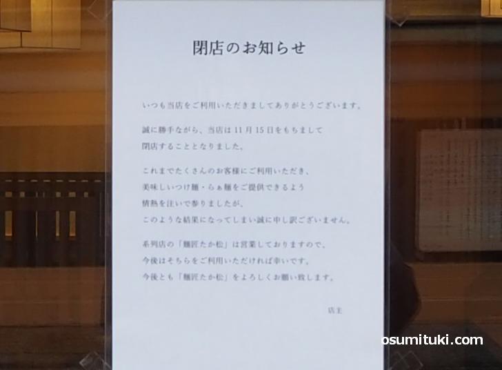 【閉店】麺と醤油の匠 二代目 たか松