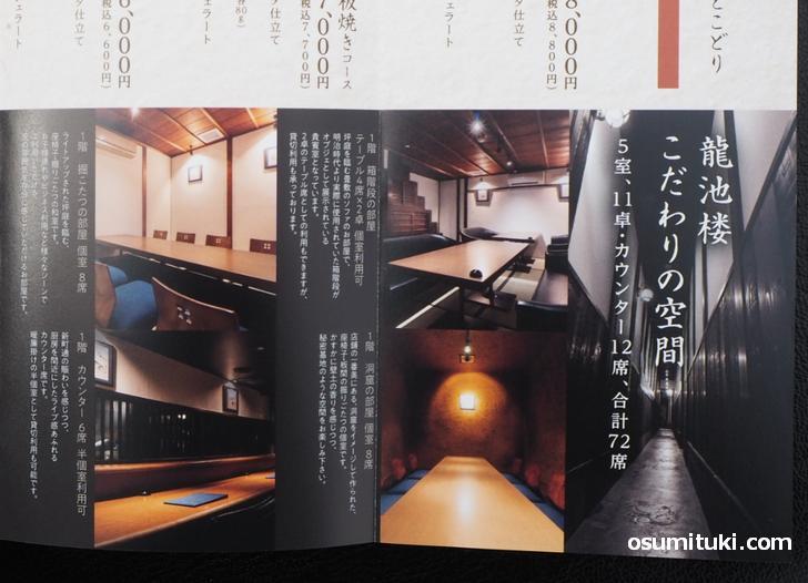 京町家全体を使っており全72席と広い店内