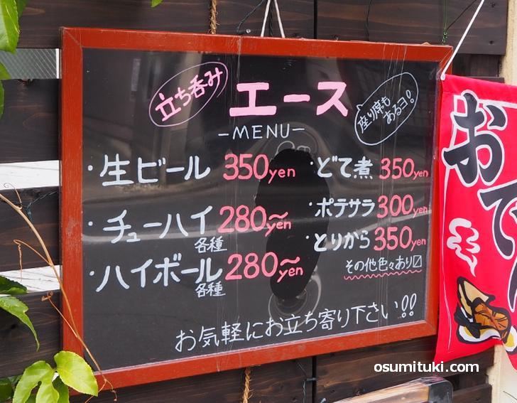 生ビール350円、コロッケ100円とか