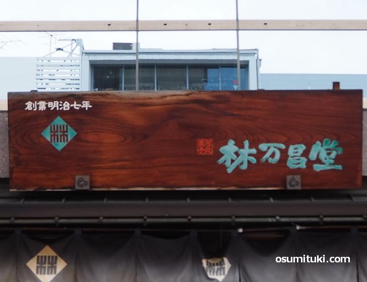 「ぽろたん」は京都河原町の「林万昌堂」で毎年販売されています